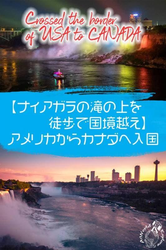 【ナイアガラの滝の上を徒歩で国境越え】アメリカからカナダへ入国