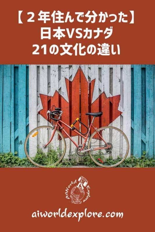 【2年住んで分かった】日本VSカナダ 21の文化の違い