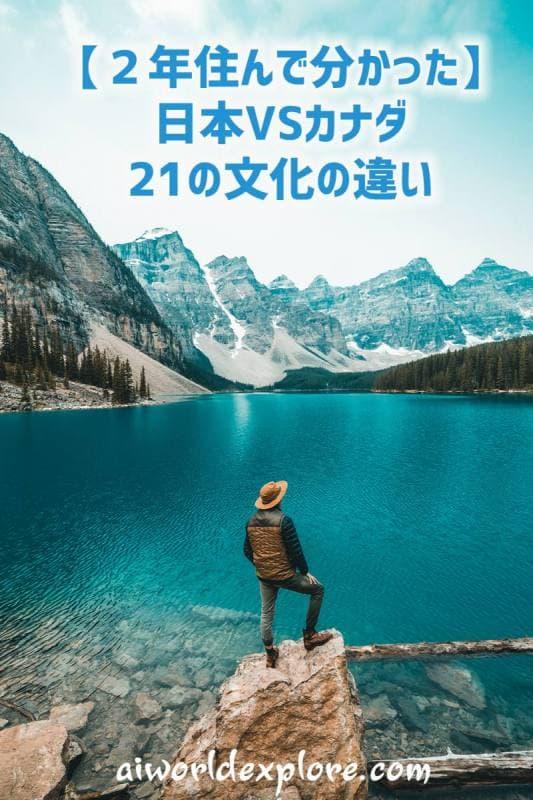 日本とカナダの文化の違い