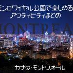 【カナダ・モントリオール】モンロワイヤル公園で楽しめるアクティビティまとめ