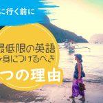 【海外に行く前に】最低限の英語を身につけるべき9つの理由