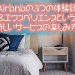 【Airbnbの3つの体験談】&エクスペリエンスという新しいサービスの楽しみ方