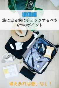 【準備編】旅に出る前にチェックするべき6つのポイント 備えあれば憂いなし!