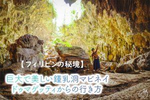 【フィリピンの秘境】巨大で美しい鍾乳洞マビネイ・ドゥマゲッティからの行き方