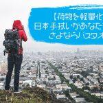 【荷物を軽量化】日本手拭いがあなたを救う!さよならバスタオル