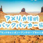アメリカ横断バックパッカー旅/第三弾【グランドキャニオン~アンテロープキャニオン】