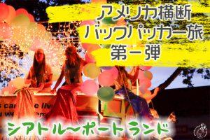 アメリカ横断バックパッカー旅/第一弾【シアトル~ポートランド】