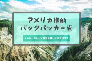 アメリカ横断バックパッカー旅/第六弾【イエローストーン国立公園~ミネアポリス】