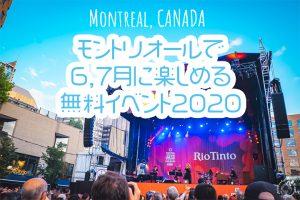 モントリオールで6,7月に楽しめる無料イベント2020