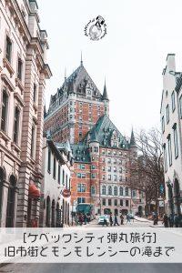 [ケベックシティ弾丸旅行]旧市街とモンモレンシーの滝まで
