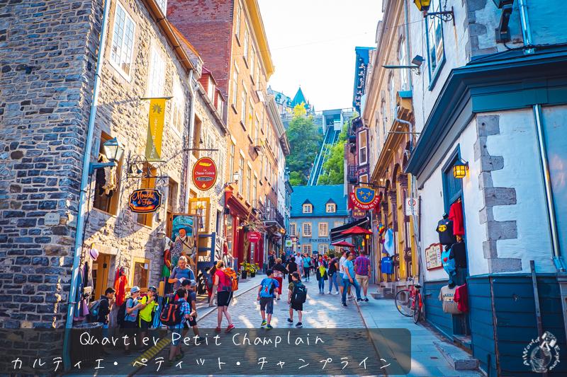 Quartier Petit Champlain カルティエ・ペティット・チャンプライン