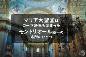 マリア大聖堂はローマ法王も泊まったモントリオール随一の名所のひとつ【カナダ】