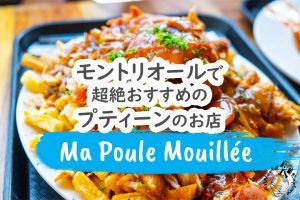 """モントリオールで超絶おすすめのプティーンのお店 """"Ma Poule Mouillée"""""""