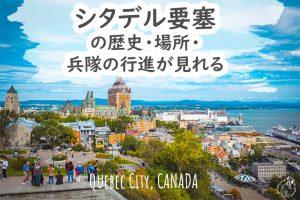 シタデル要塞の歴史・場所・兵隊の行進が見れる【カナダ・ケベックシティ】