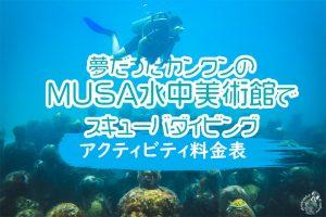 夢だったカンクンのMUSA水中美術館でスキューバダイビング・アクティビティ料金表