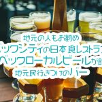 地元の人もお勧め!ケベックシティの日本食レストラン2選とケベックローカルビールが飲める地元民行きつけのバー