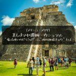【世界遺産のマヤ遺跡】美しきウシュマル遺跡/魔法使いのピラミッド