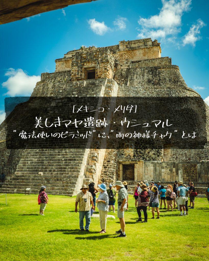 メキシコ メリダ ウシュマル遺跡