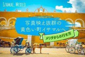 写真映え抜群の黄色い町イサマルへ【メキシコ・メリダから】