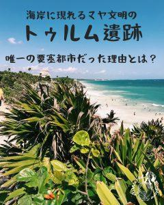 海岸に現れるマヤ文明のトゥルム遺跡/唯一の要塞都市だった理由とは?