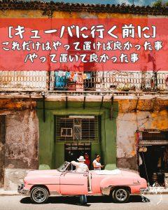 キューバに行く前にやっておけば良かった事/やって置いて良かった事まとめ