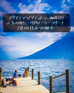 【グアテマラ/アティトラン湖周辺】人気のサン・ペドロ・ラ・ラグーナ/見付けた6つの魅力