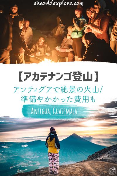 【アカテナンゴ登山】アンティグアで絶景の火山/準備やかかった費用も