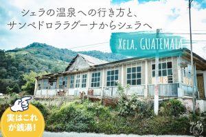 シェラの温泉への行き方と、サンペドロララグーナからシェラへ【グアテマラ】