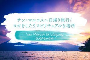 【グアテマラ/アティトラン湖】サン・マルコスへ日帰り旅行/ヨガをしたりスピリチュアルな場所