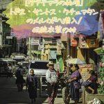 【グアテマラの秘境】トドス・サントス・クチュマタンのメルカドへ潜入/伝統衣装の村