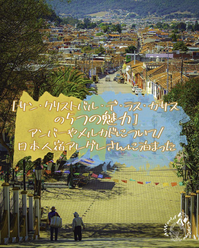 [サン・クリストバル・デ・ラス・カサスの5つの魅力]アンバーやメルカドについて/日本人宿アレグレさんに泊まった