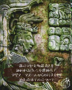遂にマヤ文明最高とも謳われるパレンケ遺跡へ!アグア・アスールからの行き方/泊まったホテル