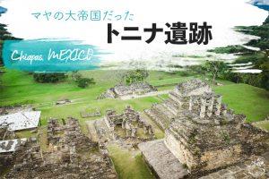【超巨大なマヤ帝国だった】天空の城トニナ遺跡の魅力