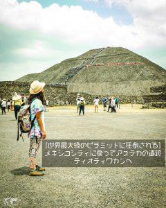 [世界最大級のピラミッドに圧倒される]メキシコシティに戻ってアステカの遺跡ティオティワカンへ
