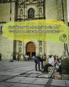 【メキシコ】オアハカの歴史と、必ず訪れたい歴史的な観光スポット集