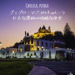 チョルーラ世界一敷地面積の巨大遺跡や、みどころなど【メキシコ・プエブラ】