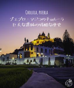 メキシコのプエブロ・マジコにも登録されているチョルーラ/世界一敷地面積の巨大遺跡や、みどころなど