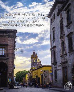 【フォトスポット】サン・ミゲル・デ・アジェンデは映画の世界