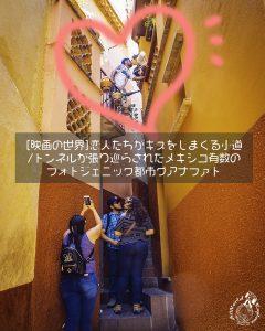 【グアナファト】恋人たちがキスをしまくる小道/トンネルが張り巡らされたメキシコ有数のフォトジェニック都市