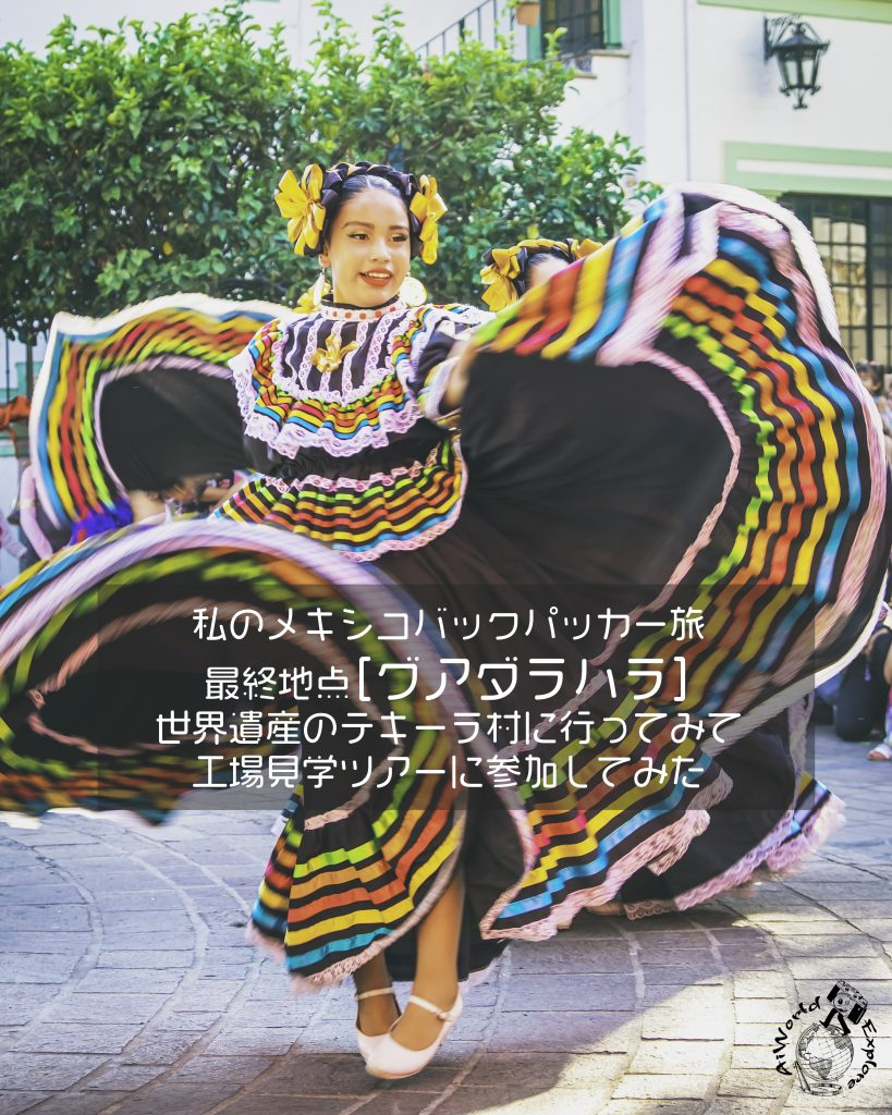 グアダラハラのダンス