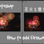 フォトショップを使って花火を増やす方法。めちゃ簡単!3分でできる!使える写真編集術02