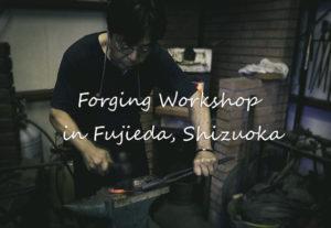 [日本の歴史・芸術]鍛造の技術が今も残る赤堀金物店さんへ/ナイフ作りのワークショップ