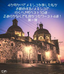 4か月かけてメキシコを旅した私が強くお勧めするメキシコで行くべき町ベスト10選と、正直行かなくても良かったワースト4選!第一弾