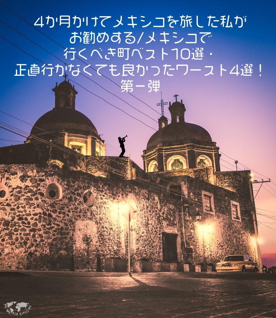 4か月かけてメキシコを旅した私が お勧めする/メキシコで 行くべき町ベスト10選・ 正直行かなくても良かったワースト4選! 第一弾