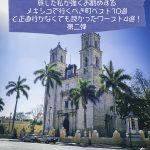メキシコで行くべき町ベスト10選,正直行かなくても良かったワースト4選!第二弾