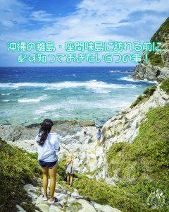 沖縄の離島・座間味島に訪れる前に必ず知っておきたい6つの事!