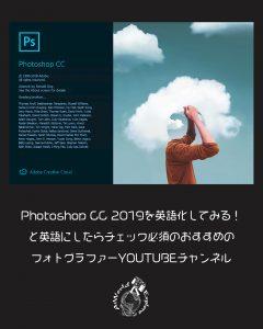 Photoshop CC 2019を英語化してみる!と英語にしたらチェック必須のおすすめのフォトグラファーYOUTUBEチャンネル