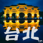 台湾1の大都会・台北!おすすめ観光撮影スポット4選