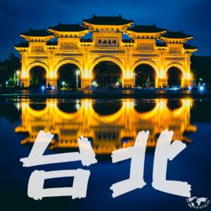 台北 観光 ホステル 写真