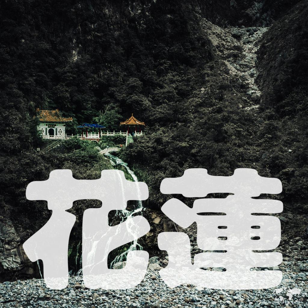 台湾の花蓮